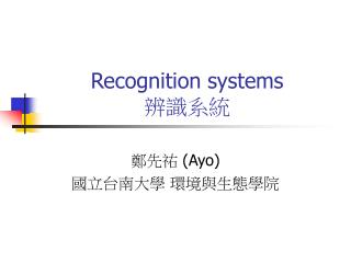 Recognition systems 辨識系統