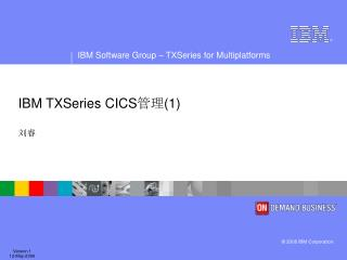 IBM TXSeries CICS 管理 (1)