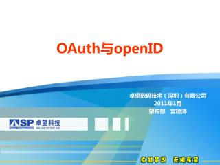 OAuth 与 openID