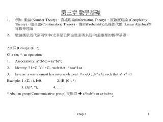 第三章 數學基礎