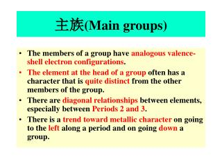 主族 (Main groups)