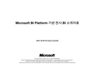Microsoft BI Platform  기반 전사  BI  소개자료