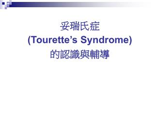 妥瑞氏症 (Tourette's Syndrome) 的認識與輔導