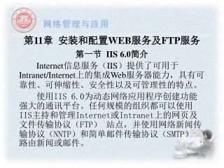 第 11 章  安装和配置 WEB 服务及 FTP 服务