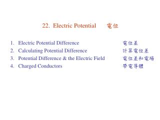 22.  Electric Potential	 電位