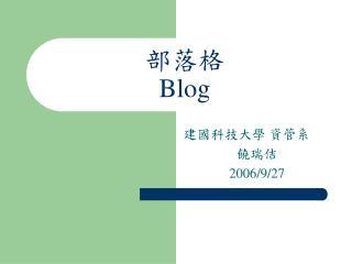 部落格 Blog