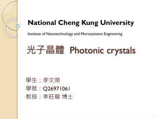 光子晶體   Photonic crystals