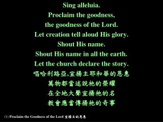 (1)  Proclaim the Goodness of the Lord  宣揚主的恩惠