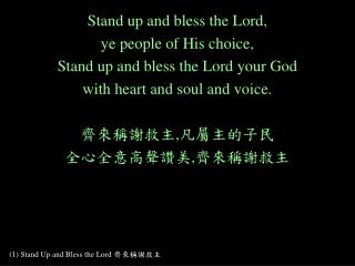 (1) Stand Up and Bless the Lord  齊來稱謝救主