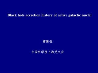 Black hole accretion history of active galactic nuclei