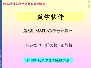 第 6 讲 MATLAB 符号计算一
