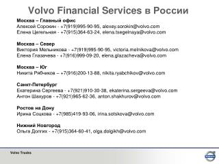 Volvo Financial Services  в России
