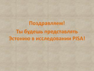 Поздравляем ! Ты будешь представлять Эстонию в исследовании  PISA!