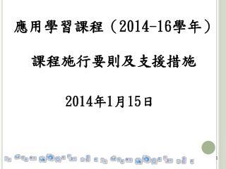 應用學習課程( 2014-16 學年 ) 課程施行要則及支援措施