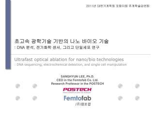 초고속 광학기술 기반의  나노  바이오 기술 :  DNA  분석 ,  전기화학 센서 ,  그리고 단일세포 연구