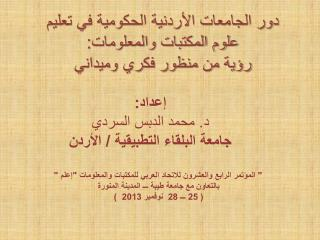 دور الجامعات الأردنية الحكومية في تعليم علوم المكتبات والمعلومات: رؤية من منظور فكري وميداني