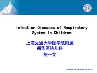 Infection Diseases of Respiratory System in Children