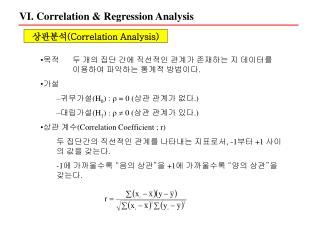상관분석 (Correlation Analysis)