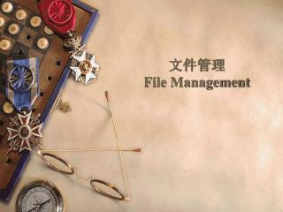 文件管理 File Management