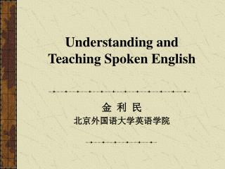 Understanding and Teaching Spoken English
