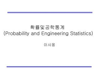 ??????? (Probability and Engineering Statistics)