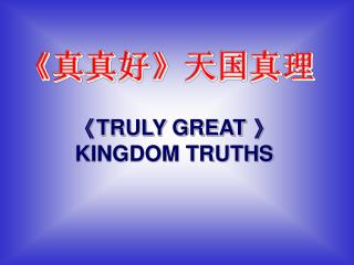 《TRULY GREAT 》KINGDOM TRUTHS