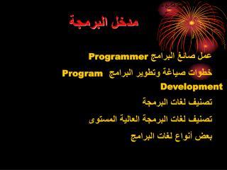 عمل صائغ البرامج Programmer خطوات صياغة وتطوير البرامج Program Development تصنيف لغات البرمجة