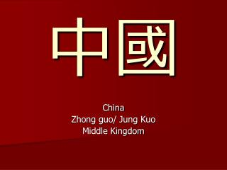 China Zhong guo/ Jung Kuo Middle Kingdom