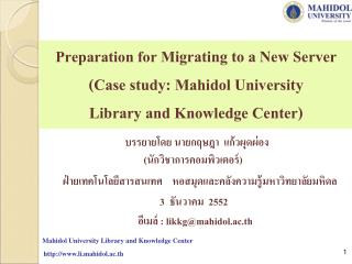 Preparation for M igrating to a New Server (Case study: Mahidol University  Library and Knowledge Center)