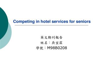 Competing in hotel services for seniors