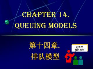Chapter 14.  Queuing Models