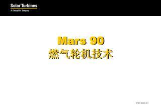 Mars 90 燃气轮机技术