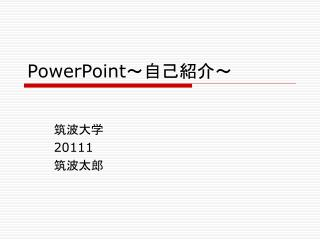 PowerPoint ~自己紹介~