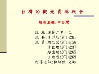 台 灣 的 觀 光 資 源 報 告