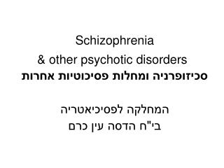 Schizophrenia & other psychotic disorders ?????????? ?????? ????????? ?????