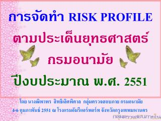 ? ???????  RISK PROFILE ???????????????????? ????????? ?????????? ?.?.  2551