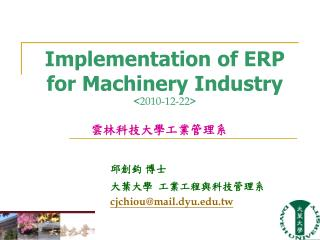 Implementation of ERP for Machinery Industry < 2010-12-22 >