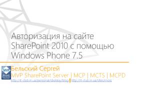 ??????????? ?? ?????  SharePoint 2010  ? ???????  Windows Phone 7.5
