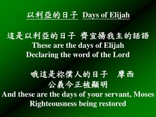 Days of Elijah     These are the days of Elijah Declaring the word of the Lord       And these are the days of your se