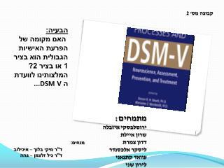 הבעיה: האם מקומה של הפרעת האישיות הגבולית הוא בציר 1 או בציר 2? המלצותינו לוועדת ה V DSM ...