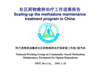 ?????????????? Scaling-up the methadone maintenance  treatment program in China