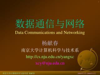 数据通信与网络 Data Communications and Networking