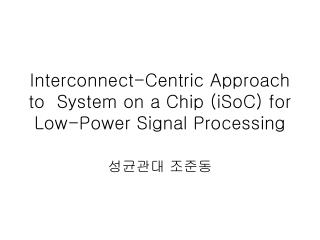 Interconnect-Centric Approach to  System on a Chip (iSoC) for Low-Power Signal Processing