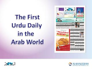 The First Urdu Daily  in the   Arab World