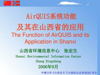 AirQUIS ???? ????????? The Function of AirQUIS and its Application in Shanxi
