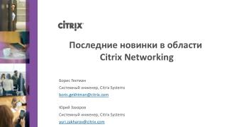 ????????? ??????? ? ??????? Citrix Networking