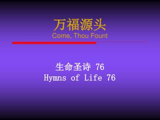 万福源头 Come, Thou Fount