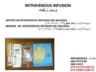 INTRAVENOUS INFUSION ????? ??????