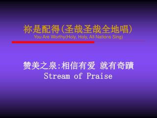祢是配得(圣哉圣哉全地唱) You Are Worthy(Holy, Holy, All Nations Sing)