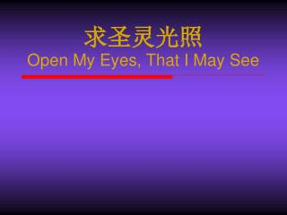 求圣灵光照 Open My Eyes, That I May See